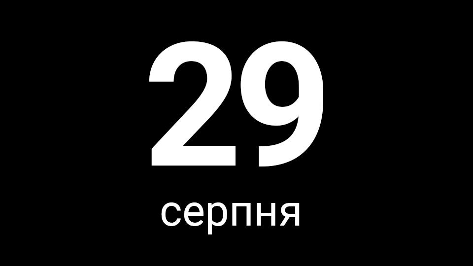 29 cерпня 2019
